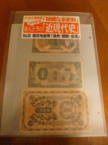 26.植民地紙幣「満州・朝鮮・台湾」