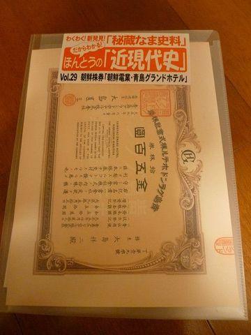 29.戦中株券「朝鮮電業・青島グランドホテル」
