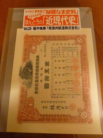 28.戦中株券「南満洲鉄道株式会社」