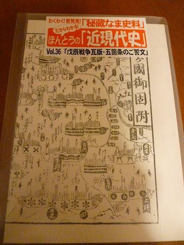 36.「戊辰戦争瓦版・五箇条のご誓文」