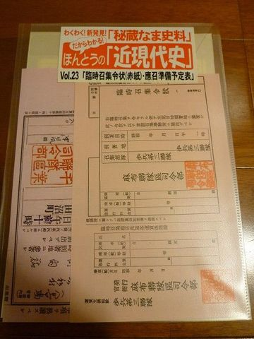 23.「臨時召集令状(赤紙)・慶召準備予定表」