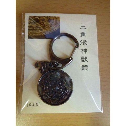銅鏡キーホルダー(三角縁神獣鏡モデル)銅製