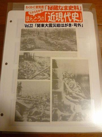 22.「関東大震災はがき・号外」