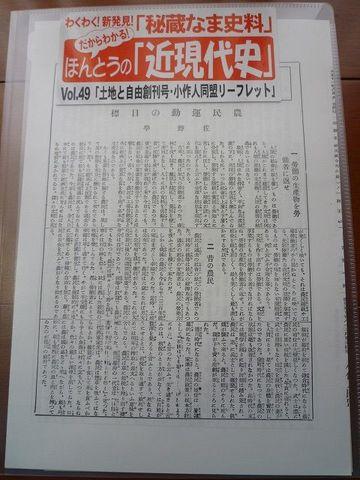 49.「土地と自由創刊号・小作人同盟リーフレット」