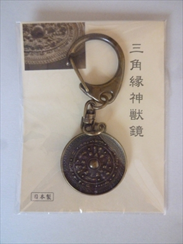 銅鏡キーホルダー(三角縁神獣鏡モデル)真鍮製