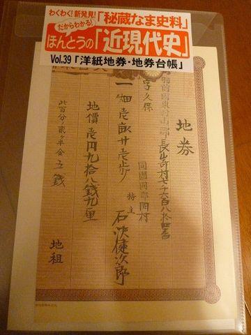 39.「洋紙地券・地券台帳」