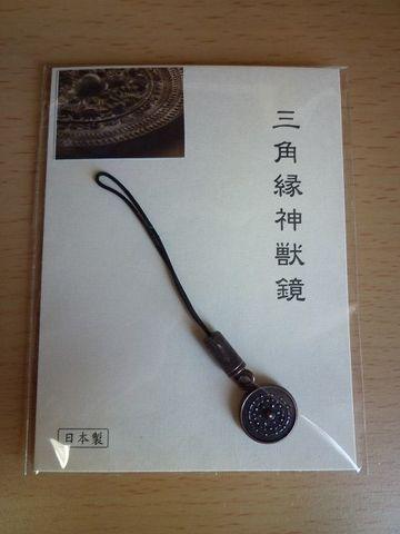 銅鏡ストラップ(三角縁神獣鏡モデル)銅製