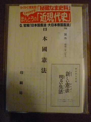 0.官報<日本国憲法・大日本帝国憲法>