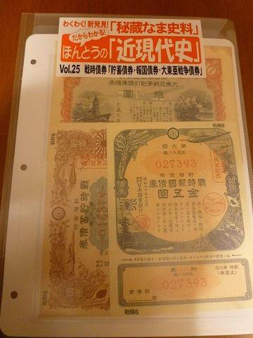 25.戦時債券「貯蓄債権・報国債権・大東亜戦争債権」