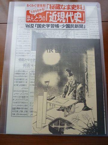 52.「国史学習帳・少国民新聞」