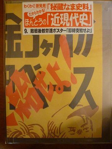 9.敗戦後都労連ポスタ-「即時支給せよ!」