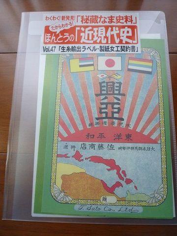 47.「生糸輸出ラベル・製糸女工契約書」