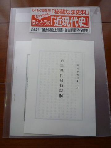 41.「国会開設上願書・自由新聞発行規則」