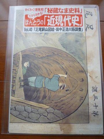 40.「足尾銅山図絵・田中正造川筋調査」