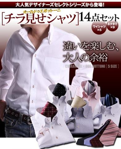 ステンカラーYシャツ