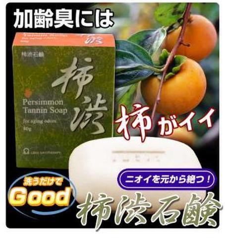 ◆話題沸騰!【柿渋石鹸】◆