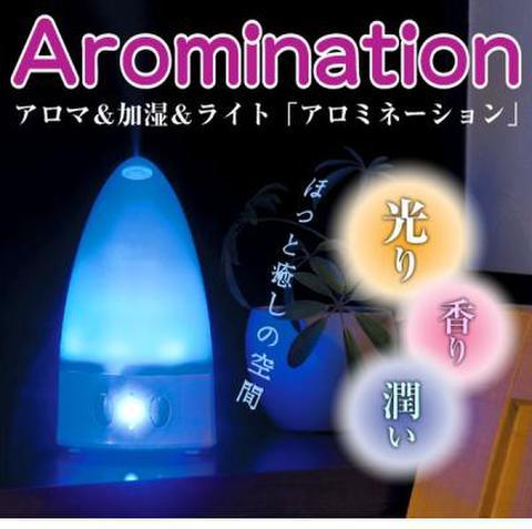 ★アロミネーション★