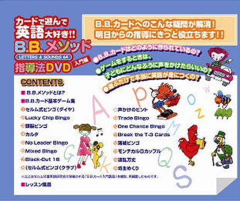 BBカード指導法DVD~カードで遊んで英語大好き!~入門編