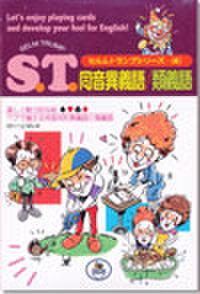 S.T.トランプシリーズ:同音(同形)異義語/類義語編