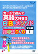 BBメソッド指導法DVD(文法編Ⅰ)