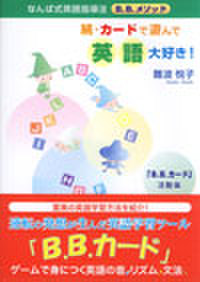 書籍「続・カードで遊んで英語大好き」