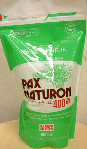 太陽油脂 パックスナチュロン400番 詰替用 900ml