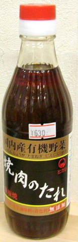光食品 焼きの肉たれ 350g