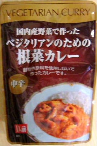 桜井 ベジタリアンのための根菜カレー 1食
