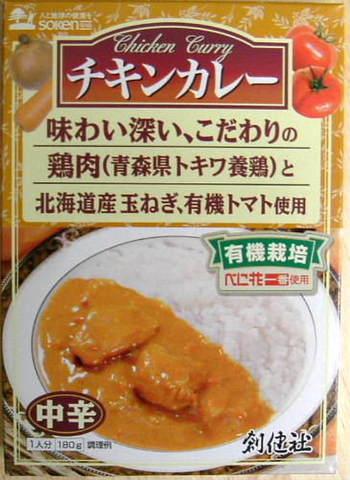 創健社 チキンカレー 1食
