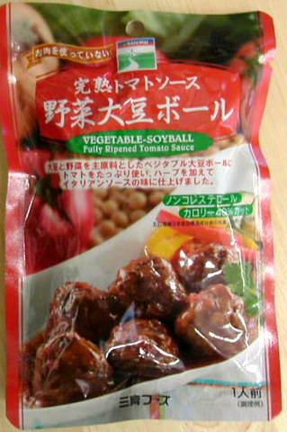 三育 野菜ミートボール・トマトソース 100g