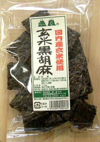 恒食 玄米黒胡麻せんべい 100g