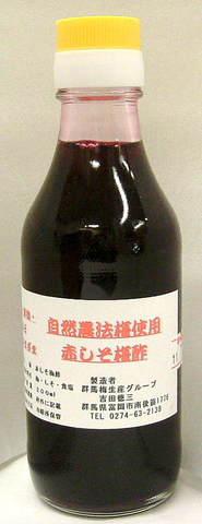 自然農法梅使用・赤しそ梅酢 200ml