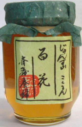 斎藤養蜂 百花蜜(国産純粋蜂蜜) 170