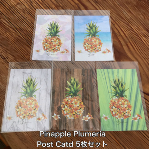 【Yuki Board Works】PINAPPLLE PLUMERIA POST CARD 5枚セット(ゆうパケットにて発送)