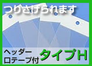 OPPタイプH-B-5袋(白)100枚税込
