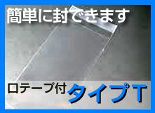 OPPタイプT9.5-13袋(L判用)  100枚税込