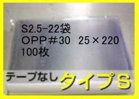 OPPタイプS2.5-22袋100枚税込