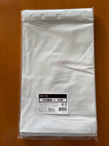 宅配ポリ袋 宅配袋 小 グレー/白 1ケース(3000枚)