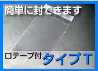 OPPタイプT-DVD(縦型)袋100枚税込