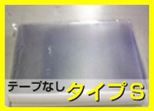 OPPタイプS9-20.5袋 1000枚税込