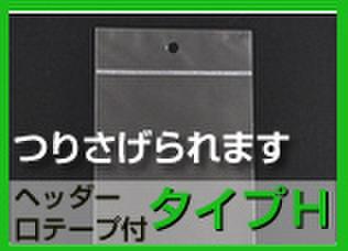 OPPタイプH11-17袋(透明)100枚税込