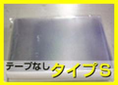 OPPタイプS-A-5袋(厚口) 100枚税込
