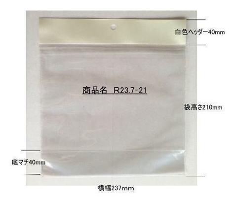 楽inパック R23.7-21袋100枚税込