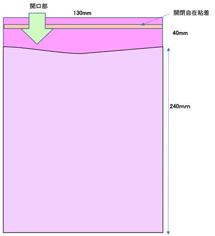紫外線カットOPP袋商品番号UV T13-24【新書・文庫】 50枚
