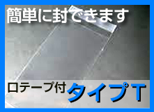 OPPタイプT6-16袋  100枚税込