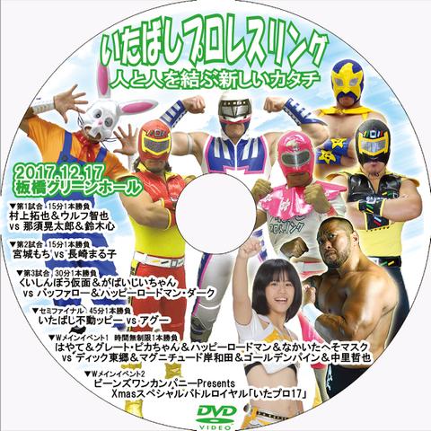 DVD いたばしプロレス グリーンホール 2017・12・17