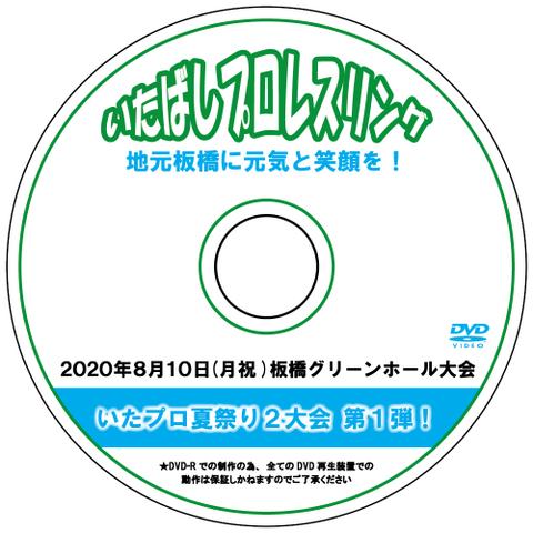 【お家でいたプロ!半額セール】DVD いたプロ夏祭り2大会第1弾!<2020.8.10>