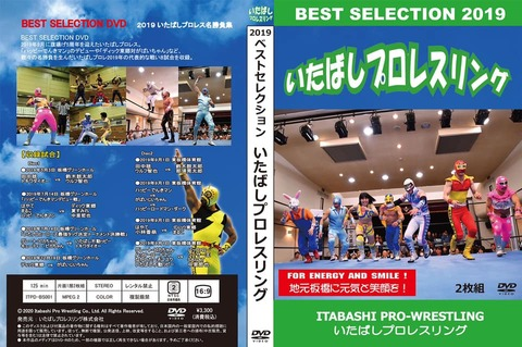 BEST SELECTION 2019(2枚組)
