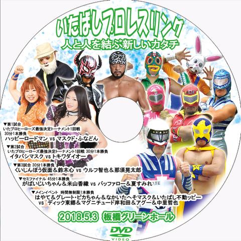DVD いたばしプロレス グリーンホール 2018・5・3