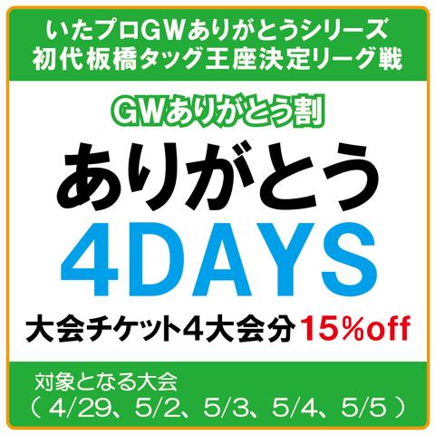 【4DAYS】GWありがとう割(チケット15%off)※当日お渡し